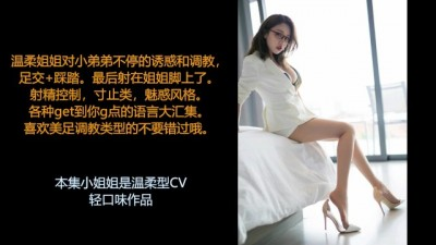 ASMR[中文音声剧场]· 做姐姐脚下的小贱狗和脚奴,被我足交调教吧。